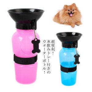 ペットボトル 給水ボトル 500ml 水筒 犬用 小型犬 ワンちゃん用水筒 ペット用品 散歩グッズ ウォーターボトル 給水器 水飲み器 水入れ 携帯 便利 アウトドア