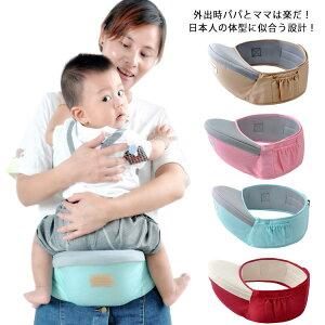 ヒップシート 抱っこ紐 赤ちゃん 授乳ケープ 新生児 前向き 横抱き 乗せるだけ 負担 軽減 楽 腰 肩 ヒップシートキャリア ウエストキャリー ウエストポーチ コンパクト 本体