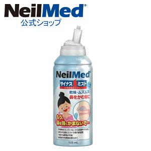 【公式】サイナスミスト(125ml) / 鼻詰まり スプレーミスト 鼻うがい 鼻洗浄 無添加 乾燥 保湿【ニールメッド】