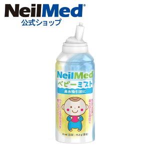 【公式】ベビーミスト(75ml) / 小児向け 無添加 鼻水吸引前に 鼻詰まり 鼻の乾燥 ドライノーズ【ニールメッド】