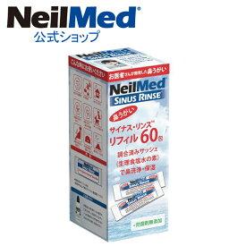 【公式】サイナスリンス リフィル60包 / 鼻うがい 鼻洗浄 鼻洗浄器 花粉症 鼻炎 鼻腔ケア 【ニールメッド】