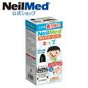 【公式】サイナスリンス キッズ ボトル+30包 / 鼻うがい 花粉症 アレルギー鼻炎 風邪予防 ウイルス対策 こども用 【…