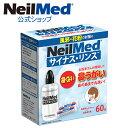 【公式】サイナスリンス キット60包(240ml*60回分)洗浄ボトル付 鼻うがい 鼻洗浄 無添加 洗浄液 花粉症 アレルギー…