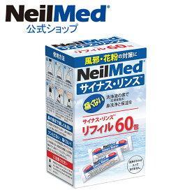 【公式】サイナスリンス リフィル60包 / 鼻うがい 鼻洗浄 鼻洗浄器 花粉症 アレルギー鼻炎 上咽頭 風邪予防 ウイルス対策 鼻腔ケア【ニールメッド】