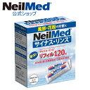 【公式】サイナスリンス リフィル120包 / 鼻うがい 鼻洗浄 鼻洗浄器 花粉症 アレルギー鼻炎 風邪予防 ウイルス対策 …
