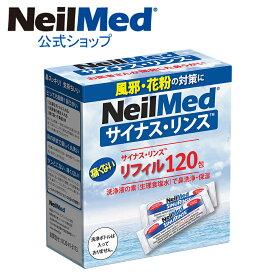 【公式】サイナスリンス リフィル120包(240ml*120回分)詰め替えパック / 鼻うがい 鼻洗浄 / 花粉症 アレルギー鼻炎 風邪予防 ウイルス対策 上咽頭洗浄【ニールメッド】