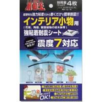 耐震ジェルマット 不動王粘着シート インテリア小物用FFT007 【4枚入り】