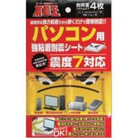 耐震ジェルマット 不動王粘着シート パソコン用FFT005 【4枚入り】