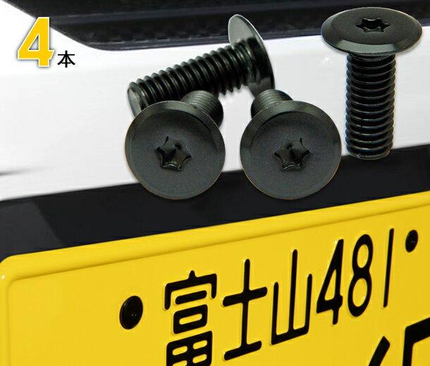 ナンバープレート用ボルト フラットタイプアルミ(ブラック) 4本 [ボルトのみ]