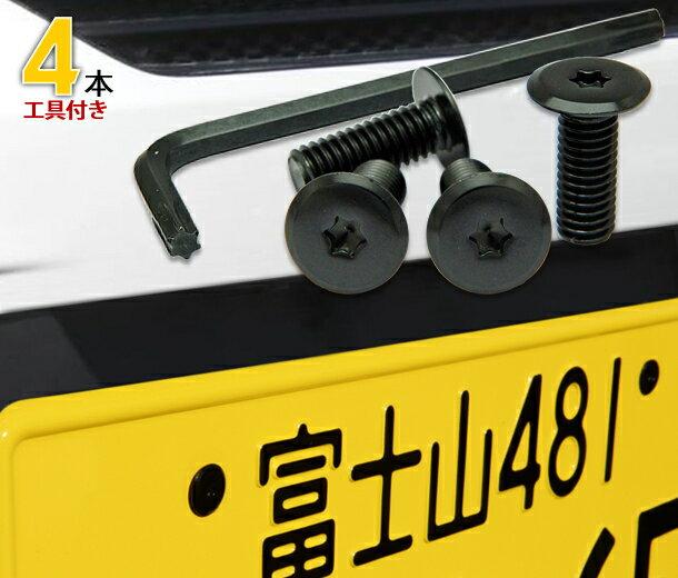 ナンバープレート用ボルト フラットタイプアルミ(ブラック) 4本 + 工具付セット