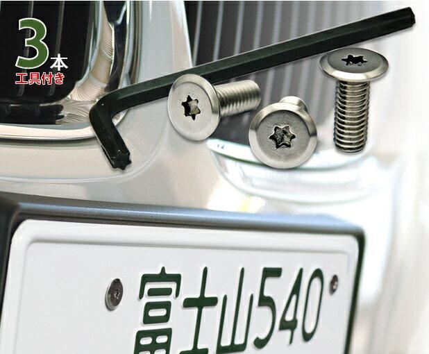 ナンバープレート用ボルト フラットタイプステンレス(シルバー) 3本 + 工具付セット