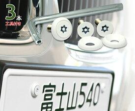 ナンバープレート用ボルト ピン・トルクスサラステンレス(ホワイト) 3本 + 工具付セット
