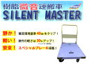 Silent master top