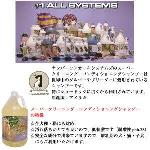 #1オールシステムズスーパークリーニングコンディショニングシャンプー