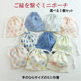 巾着袋 小 ポーチ 和柄 ミニサイズ 小物 プレゼント 送料無料 3個セット
