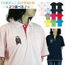 ドライメッシュ ポロシャツ レイヤード くまモン ポケット付き #00339