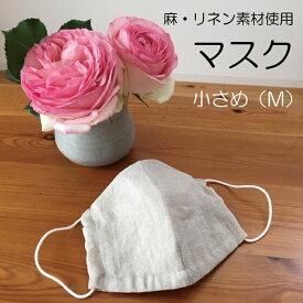 マスク 日本製 夏用 在庫あり 大人用 小さめ 洗える 麻・リネン・布製 郵便送料無料 ねっこのマスクlinen