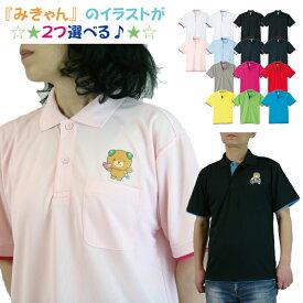 【3L〜5L】選べる『みきゃん』ドライレイヤードポロシャツ【ポケット付き】ドライメッシュ【送料無料のメール便対応可】 #00339
