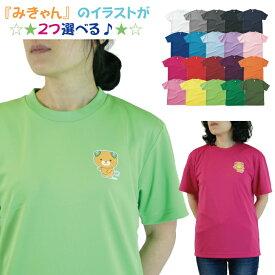 3L〜5Lサイズ 私だけの『みきゃん』Tシャツ ドライメッシュ メール便対応可#00300