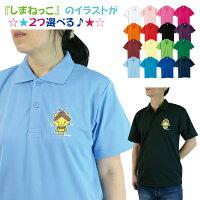 選べるしまねっこポロシャツ