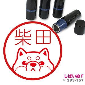 柴犬 はんこ かわいい イラスト入り ネーム印 10mm ブラザー 新生活 入社 入学 入園