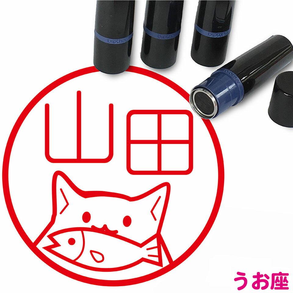 うお座 はんこ かわいい ネコ イラスト 10mm ネーム印 ブラザー