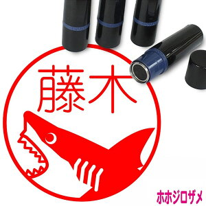 ホホジロザメ はんこ かわいい イラスト ネーム印 10mm ブラザー サメ 新生活 入社 入学 入園