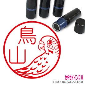 セキセイインコ B はんこ かわいい イラスト ネーム印 10mm ブラザー