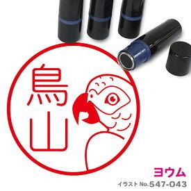 ヨウム はんこ かわいい イラスト ネーム印 10mm ブラザー