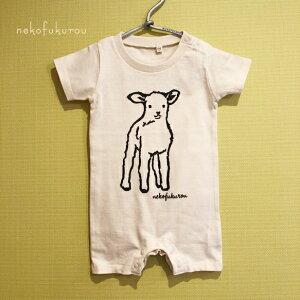 ひつじプリント 半袖ロンパース クリーム 『ベビーロンパース 出産祝い ベビーギフト フクロウのロンパース 動物ロンパース コットンロンパース』