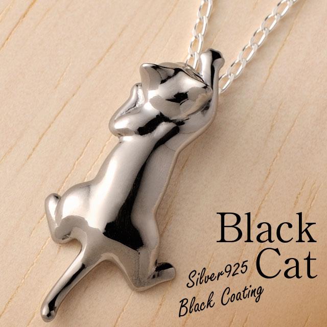 黒猫 ペンダント ネックレス「いっしょ」(ブラック コーティング) / 黒猫(ネコ・ねこ)モチーフ シルバー(silver925)アクセサリー / 誕生日 記念日 プレゼント 父の日 かわいい 黒猫グッズ 黒猫雑貨