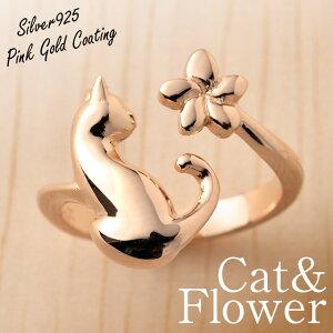 猫 指輪 リング「ネコと花」(ピンクゴールド コーティング) / 猫(ネコ・ねこ)モチーフ シルバー(silver925)アクセサリー / 誕生日 記念日 プレゼント かわいい 猫グッズ 猫雑貨