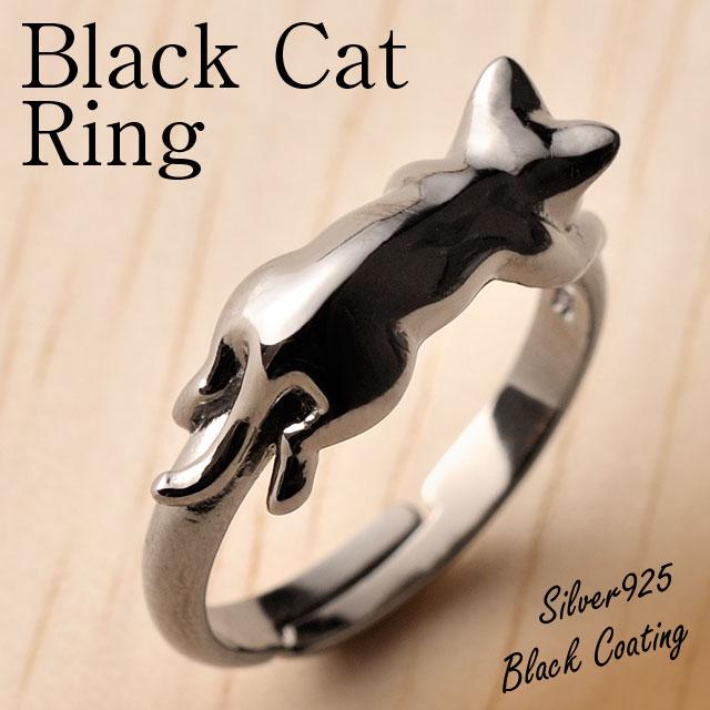 黒猫 指輪 リング「つれてって」(ブラック コーティング) / 黒猫(クロネコ・くろねこ)モチーフ シルバー(silver925)アクセサリー / 誕生日 記念日 プレゼント 父の日 かわいい 黒猫グッズ 黒猫雑貨