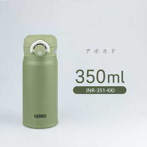 サーモス 水筒 350ml 保冷水筒 小型 真空断熱ボトル 子供 子供用 直飲み サーモスすいとう 保冷保温 ボトル 真空断熱ケータイマグ ステンレス 真空断熱 軽量 キッズ こども おしゃれ 大人 ワン
