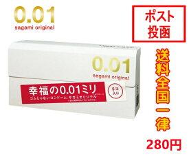 【即納】SAGAMI サガミオリジナル001(0.01mm) 5個入  ゼロゼロワン コンドーム