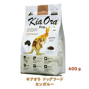 KiaOra DOG キア オラ ドッグフード カンガルー400g 全犬種 オールステージ 総合栄養食 お取り寄せ商品 低脂肪 高タンパク 低コレストロール 食物アレルギーに考慮 ジビエ 犬ごはん い