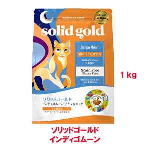 KMT ソリッドゴールド インディゴムーン(猫用) 1kg 総合栄養食 オールステージ 猫餌 ドライ グレインフリー 鶏 魚