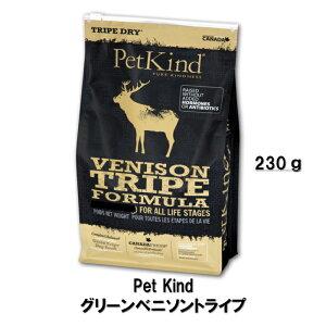 Pet Kind ペットカインド グリーンベニソントライプ ドッグフード 230g 希少な鹿トライプ 総合栄養食 全犬種 オールステージ 全年齢 お取り寄せ商品 お試しサイズ