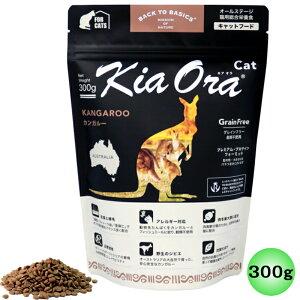KiaOra キアオラ キャットフード カンガルー 300g ペットフード ドライ ドライフード 猫ごはん 猫餌 ネコ餌 ねこえさ カリカリ カンガルー肉 猫の餌 ネコのエサ 猫のエサ