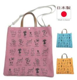 【お得なクーポン発行中】猫のイラスト ショルダーバッグ 2WAY トートバッグ|キャンバス サブ 手提げ バッグ バック 猫グッズ 雑貨 小物 好き プレゼント かわいい おもしろ ピンク ブルー イエロー|
