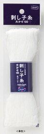 刺し子糸 大かせ 100 単色(袋入り) オリムパス