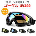 ゴーグル UV400 紫外線カット スポーツ バイク スキー スノボー スノーゴーグル