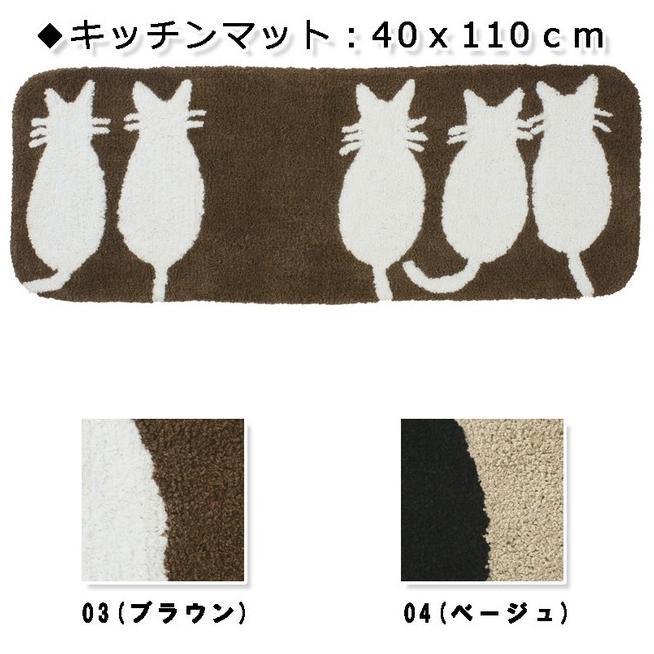 (^O^)/ なかよし白猫・5匹 キッチンマット 40x110cm ブラウン