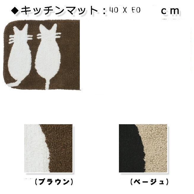 (^O^)/ミニマット なかよし白猫2匹 40x50cm ブラウン 【猫柄マット】