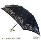 《刺繍シリーズ》上質な刺繍が散りばめられた、とっておきの折りたたみ日傘☆