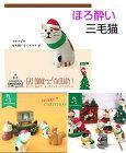☆彡クリスマスサンタさん三毛猫ちゃん抱っこにゃー!!・の1ケセット