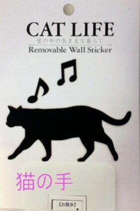 【壁の中の気ままな暮らし】CAT LIFE ウォールステッカー【お散歩】