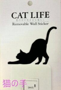【壁の中の気ままな暮らし】CAT LIFE ウォールステッカー【伸び】