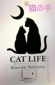 【壁の中の気ままな暮らし】CAT LIFE ウォールステッカー【カップル】