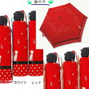 【ネコシリーズ・肉球手元】雨傘 ネコドット音符柄<折りたたみ傘>レッド